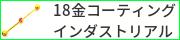 18金Cインダス